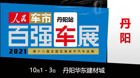 2021第十八届全国百强县汽车巡展丹阳站