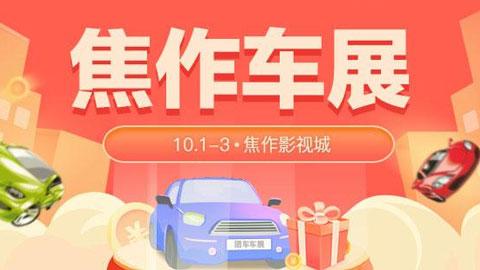 2021焦作第三届豫北汽车国际博览会暨第五届文旅汽车节