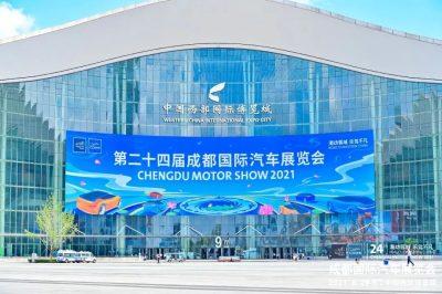 聚焦前沿,擎领新时代风尚 ——2021成都国际车展圆满落幕
