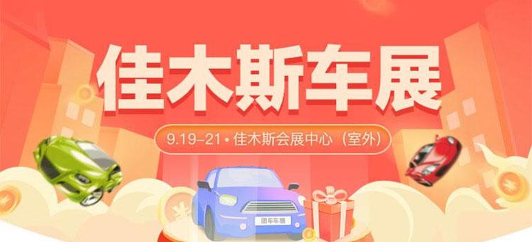 2021佳木斯市秋季公益车展