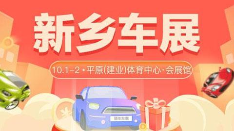 2021新乡国庆汽车博览会