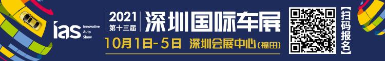 2021粤港澳大湾区国际车展