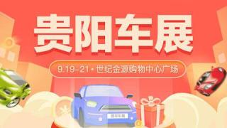2021贵阳首届寻宝车展暨35届惠民团车节