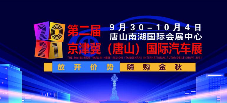 2021第二届京津冀(唐山)国际汽车展