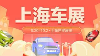 2021上海第38届惠民团车节