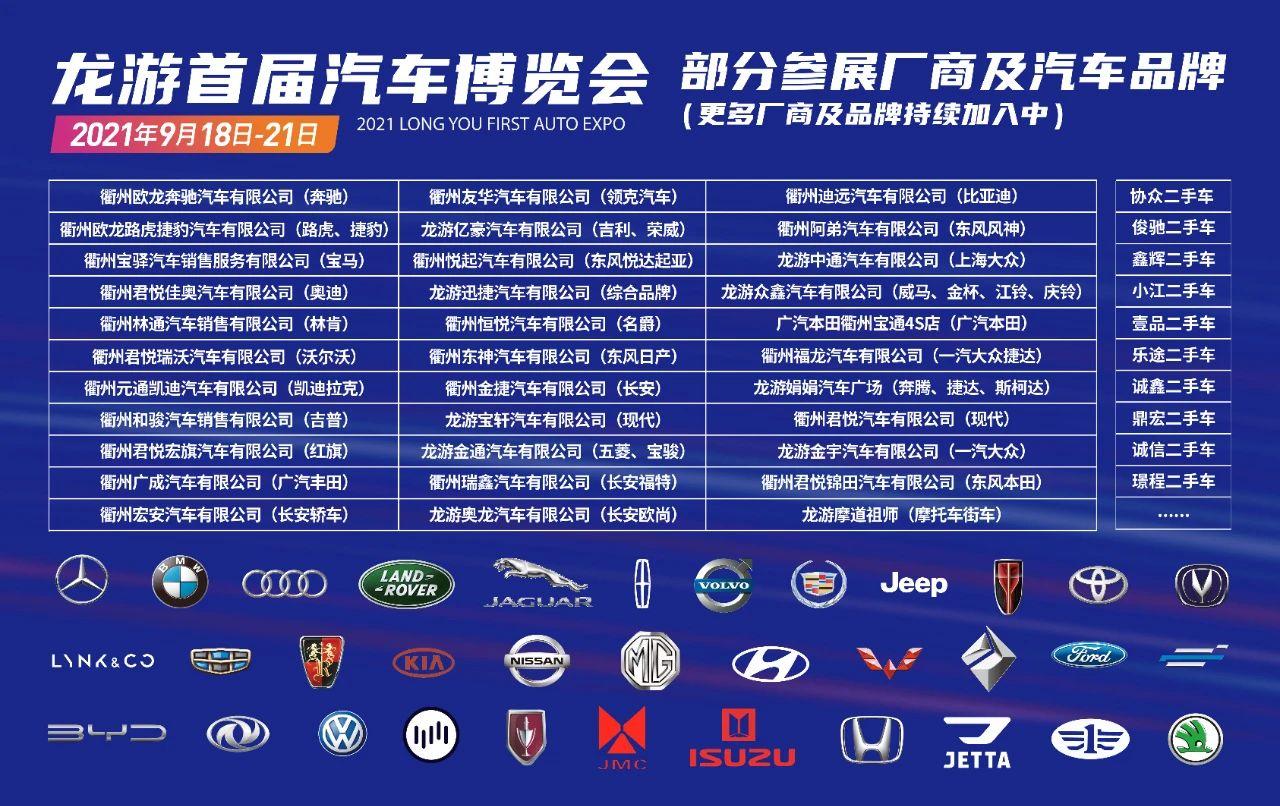 龙游汽车博览会