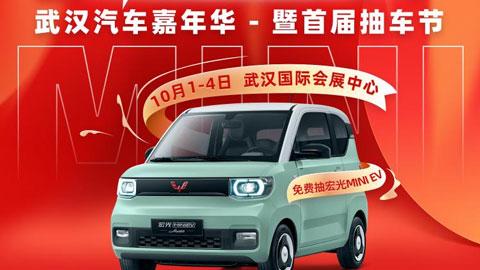 2021武汉十一汽车嘉年华-暨首届抽车节