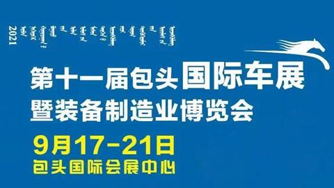2021第十一届包头国际车展暨装备制造业博览会