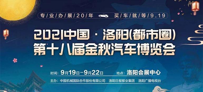 2021中国·洛阳(都市圈)第十八届金秋汽车博览会