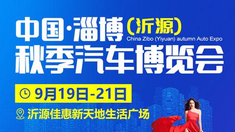 2021中国·淄博(沂源)秋季汽车博览会