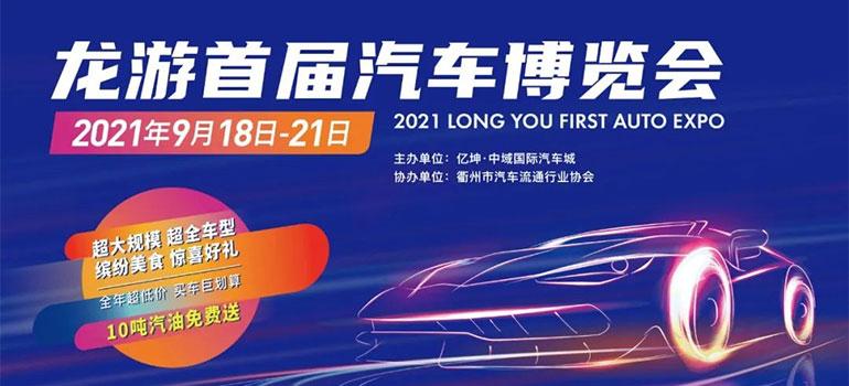 2021龙游首届汽车博览会