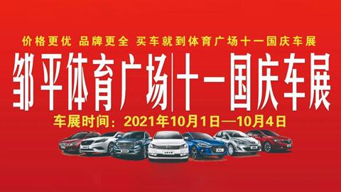 2021邹平体育广场十一国庆车展