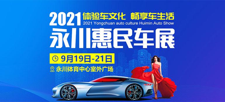 2021永川区惠民车展