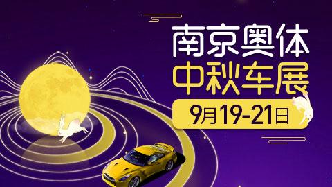 2021第112届麦车网南京奥体中秋车展