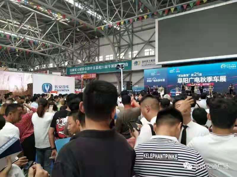 阜阳广电秋季车展