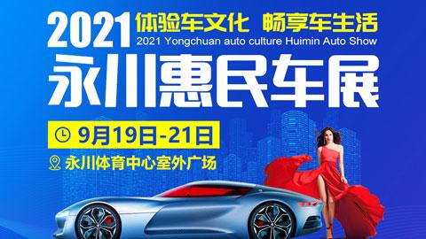 2021永川區惠民車展
