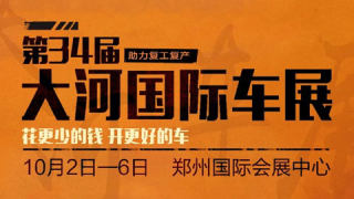 2021秋季第34屆大河國際車展