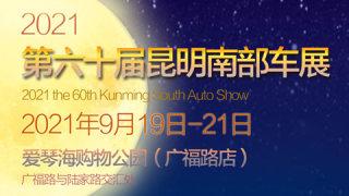 2021第60届昆明南部车展(中秋场)