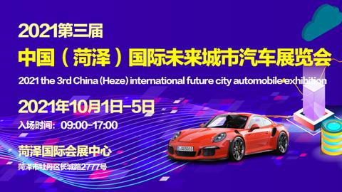 2021第三届中国(菏泽)国际未来城市汽车展览会