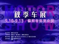 官宣!2021德阳广电秋季车展于9月10日—13日在德阳市体育公园举办!