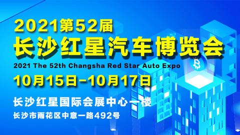 2021第52届长沙红星汽车博览会