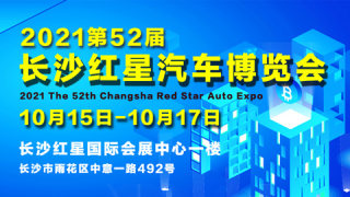 2021第52屆長沙紅星汽車博覽會