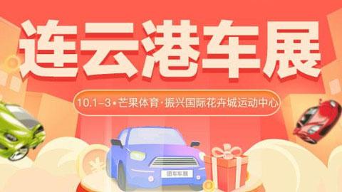 2021连云港第二十四届惠民团车节