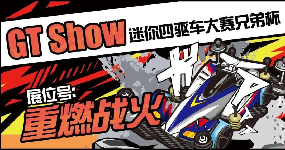 GT Show佛山展