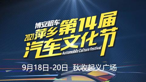 2021萍乡第14届汽车文化节