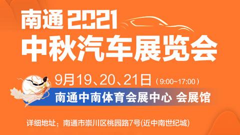 2021南通中秋汽车展览会
