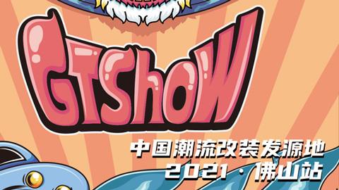 2021GT Show佛山展