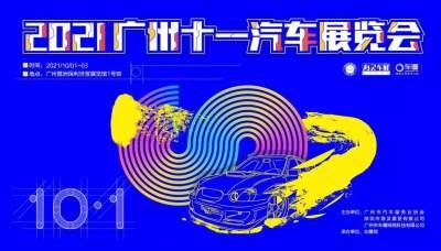 2021广州十一汽车展览会等您来!