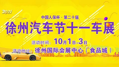 """2021第二十届中国徐州汽车节""""十一""""车展"""