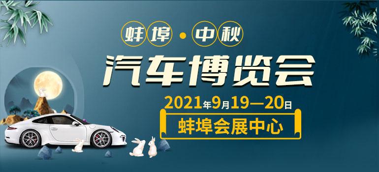 2021蚌埠中秋汽车博览会