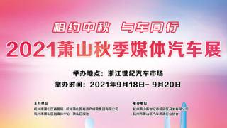2021蕭山秋季媒體汽車展