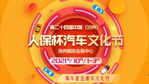 2021第二十四届中国(沧州)人保杯汽车文化节