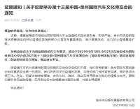 延期通知丨关于延期举办第十三届中国·泉州国际汽车文化博览会的通知