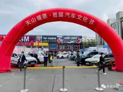 天山盛惠 · 首届汽车文化节圆满落幕