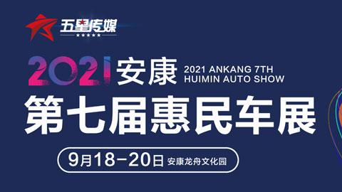 2021安康第七届惠民车展