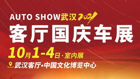 2021年武汉客厅国庆车展