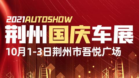2021年荆州国庆车展