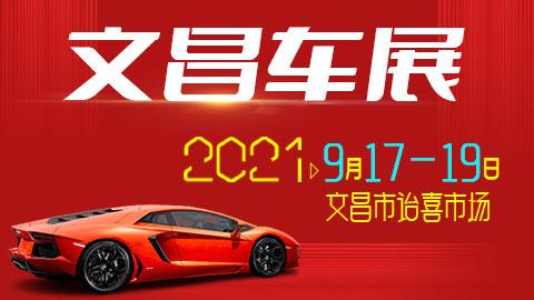 2021文昌车展(9月)