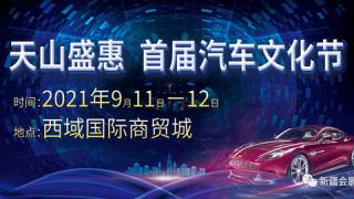 2021天山盛惠首屆汽車文化節