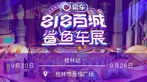 2021易车鲨鱼车展桂林站(9月)