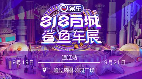 2021易车鲨鱼车展通辽站(9月)
