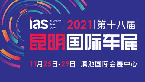 2021(第十八届)中国西南(昆明)国际汽车博览会
