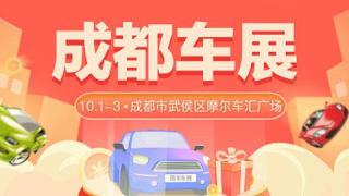 2021成都國慶車展暨摩爾國際新車二手車搶購節
