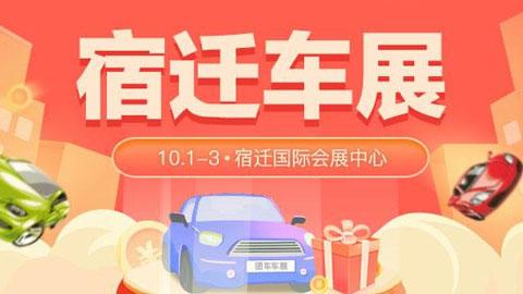 2021宿迁国庆惠民团车节