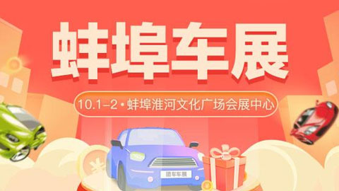 2021蚌埠国庆惠民团车节