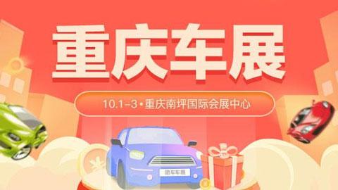 2021重慶第四十六屆惠民團車節